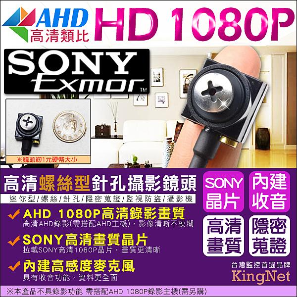 監視器攝影機 KINGNET SONY晶片 AHD 1080P 偽裝螺絲型針孔 微型針孔鏡頭 內建收音功能 收銀監控