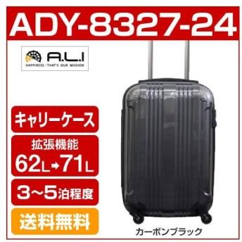 アジア・ラゲージ  ハードキャリーケース 62L カーボンブラック ADY-8327-24 3〜5泊程度の旅行に最適