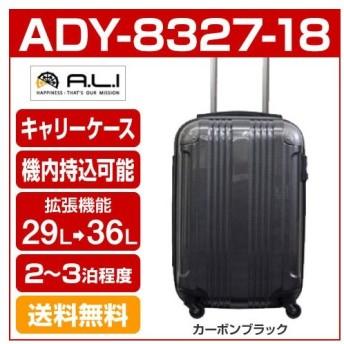 アジア・ラゲージ  機内持ち込み適応サイズ ハードキャリーケース 29L カーボンブラック ADY-8327-18 2〜3泊程度の旅行に最適