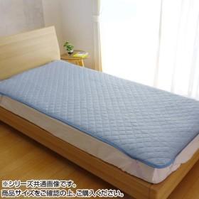 敷きパッド セミダブル 『リバクールIT 敷パッド』 ブルー 約120×200cm 9810743