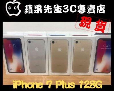 [蘋果先生] iPhone 7 Plus 128G 蘋果原廠台灣公司貨