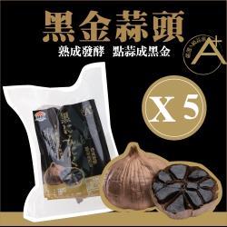 【五桔國際】黑金蒜頭 70g/袋(5包/組)