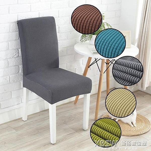家用連體簡約彈力餐廳餐桌座椅套針織凳套罩布藝格子紋加厚椅子套『新佰數位屋』