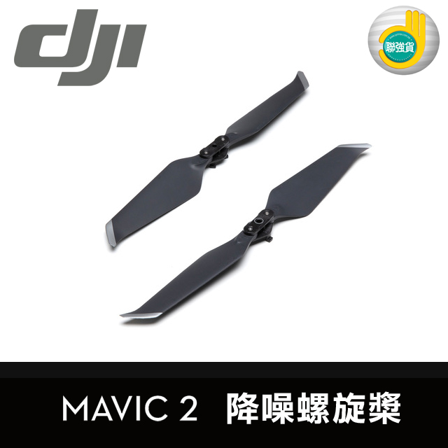 Mavic 2 Part13 降噪槳