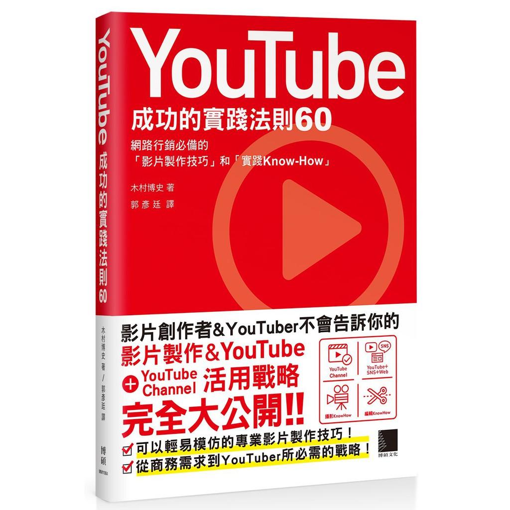 YouTube成功的實踐法則60<啃書>
