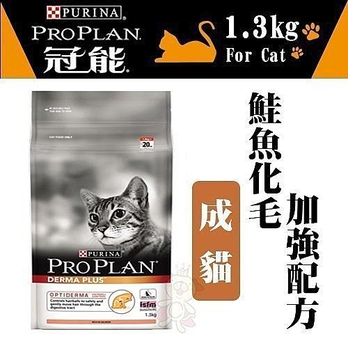 『寵喵樂旗艦店』PROPLAN冠能《成貓-鮭魚化毛配方》1.3kg/包