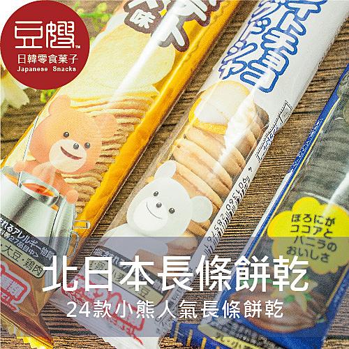 【豆嫂】日本零食 小熊夾心餅乾 (草莓/白巧克力/黑可可)