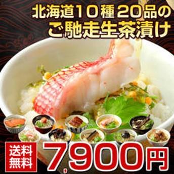 dポイントが貯まる・使える通販  【父の日メッセージカード付き】北海道ご馳走生茶漬け20袋【T05】 【dショッピング】 贈答用食品 おすすめ価格