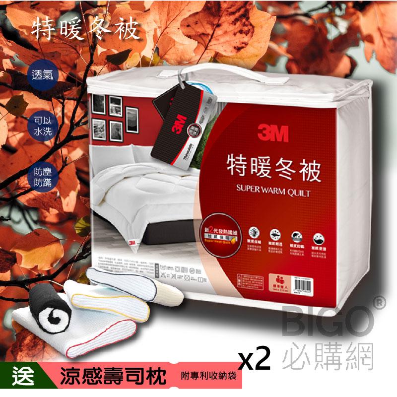 【送涼感壽司枕X2 含枕頭專利收納袋】3M特暖冬被NZ500 標準雙人 送枕頭 記憶枕 防螨 棉被 被子 暖被 可水洗