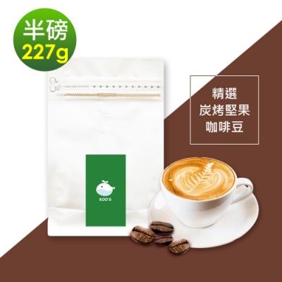 i3KOOS-風味綜合豆系列-精選炭烤堅果咖啡豆1袋(半磅227g/袋)
