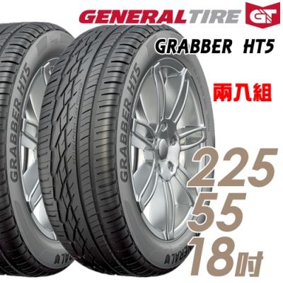 【將軍】GRABBER HT5 舒適操控輪胎_二入組_225/55/18(HT5)