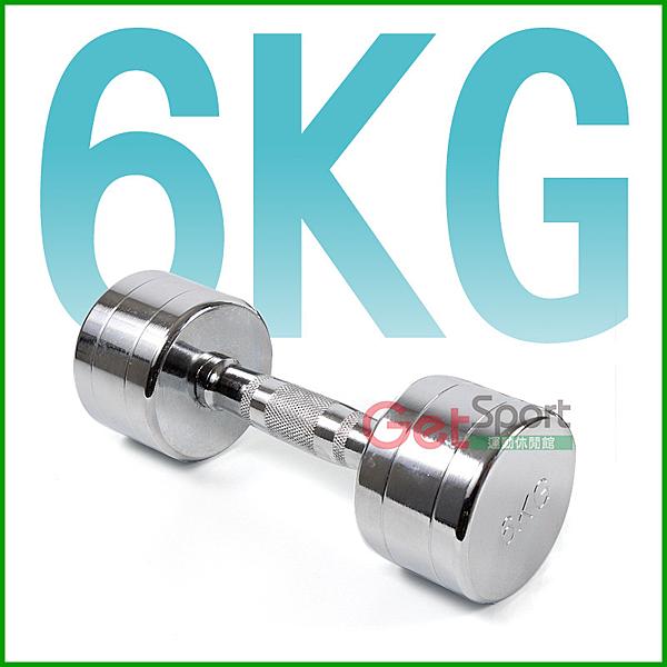 電鍍啞鈴6公斤(菱格紋槓心)(1支)(6kg/重量訓練/肌肉/二頭肌/胸肌/舉重)