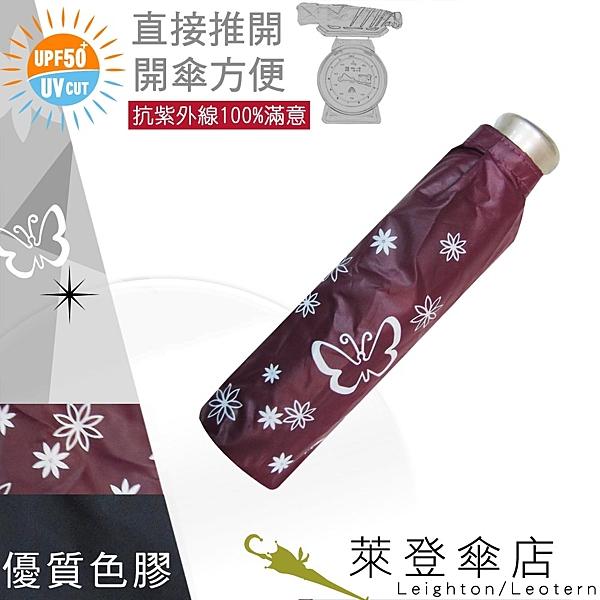 雨傘 陽傘 萊登傘 抗UV 易開輕便傘 防曬 黑膠 色膠三折傘 直接推開 Leotern 蝴蝶(紅紫)