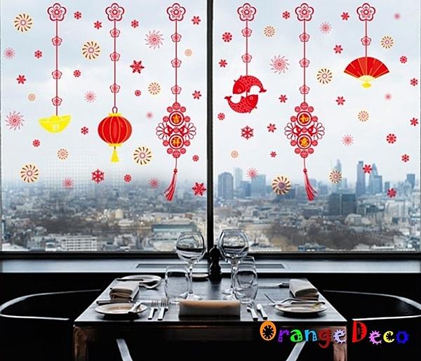 壁貼【橘果設計】吉祥如意新年(靜電款) DIY組合壁貼 牆貼 壁紙 室內設計 裝潢 無痕壁貼 佈置