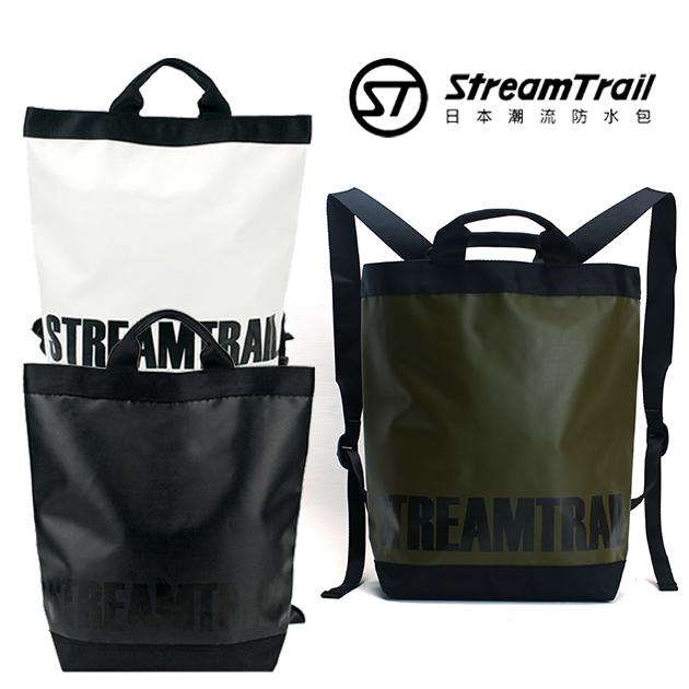 日本【Stream Trail】輕巧手提後背包 戶外活動 防水包 水上活動 釣魚 衝浪 游泳 手提包 後背包 多功能