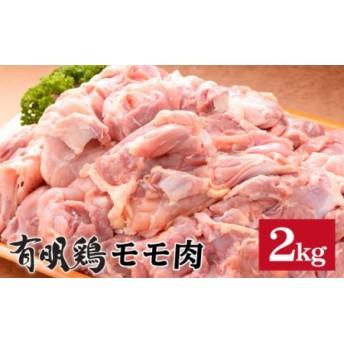 SM1a 有明鶏もも2kg!使い道いろいろ大満足♪