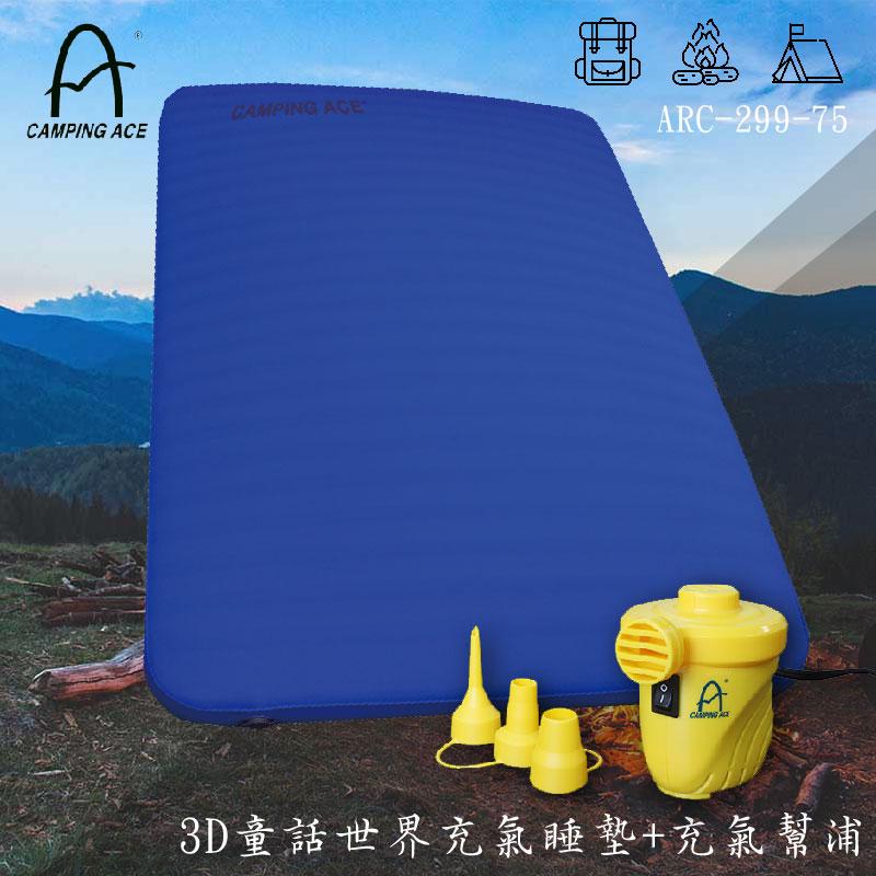 《露營推薦》ARC-299 3D童話世界充氣睡墊+充氣幫浦 露營睡墊 露營 登山 戶外用品 充氣快速 雙人睡墊 充氣床