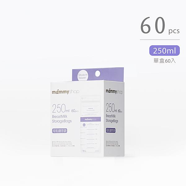 媽咪小站 - 母乳儲存袋(冷凍袋) 250ml -可站立型 60入
