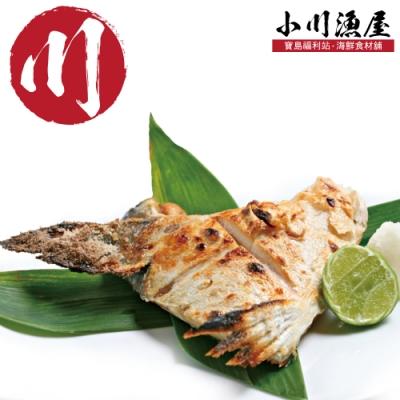 (滿額)小川漁屋 頂級鮭魚下巴1包(1000g/包)