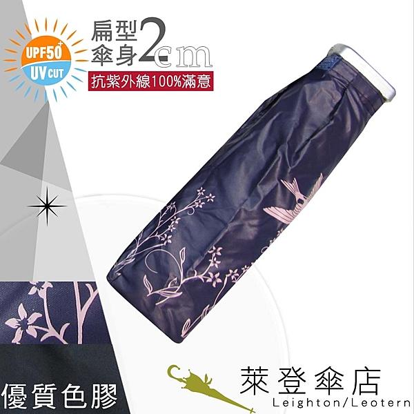 799 特價 雨傘 陽傘 萊登傘 抗UV 扁傘 口袋傘 黑膠 色膠三折傘 直開 不夾手 Leotern 飛燕(藍紫)