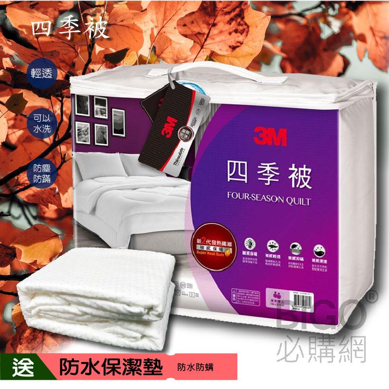 【送防水保潔墊】3M四季被NZ250 標準雙人 新2代科技發熱纖維 送保潔墊 床墊 防螨 棉被 被子 暖被 可水洗