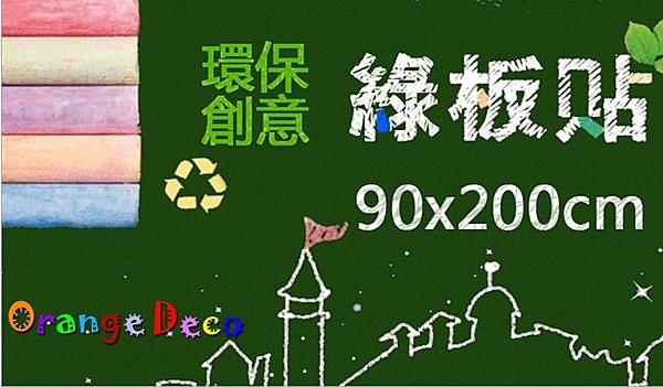 壁貼【橘果設計】 綠板貼 90CM*200CM 送台製無灰粉筆10支 (共六色) 無殘膠 加厚綠板貼 壁紙
