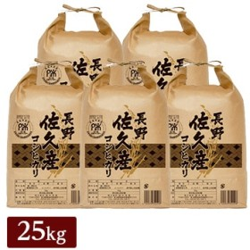 ■【精米】【新米】令和元年産 長野県佐久市産 コシヒカリ 25kg(5kg×5)