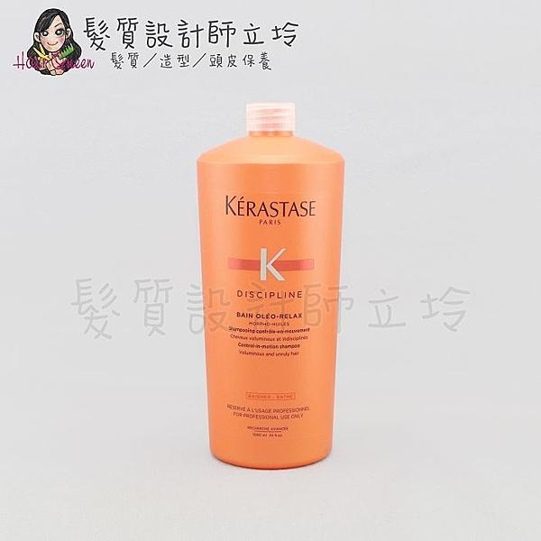 立坽『洗髮精』台灣萊雅公司貨 KERASTASE卡詩 柔舞絲緞髮浴1000ml(原絲光柔馭髮浴) HH02