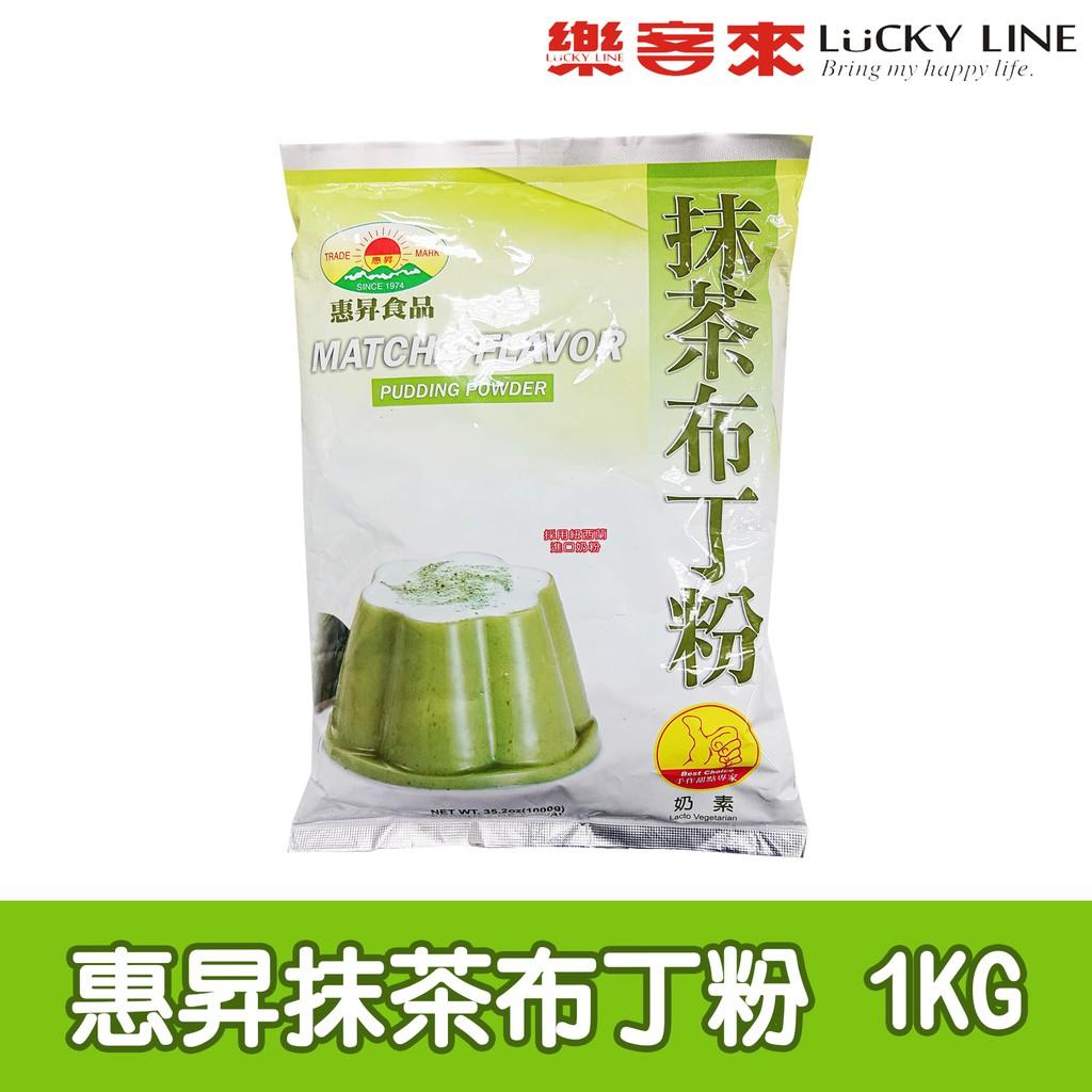 惠昇抹茶布丁粉 1kg 【凍粉類】【樂客來】