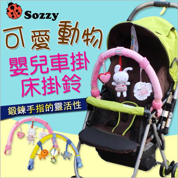 美國sozzy嬰兒車夾玩具多功能床夾 可愛動物玩偶吊飾-sy9538