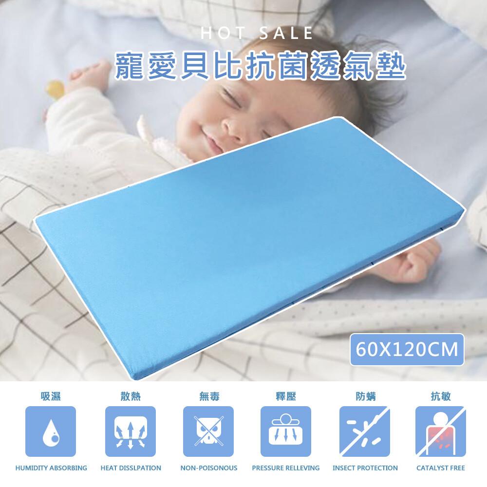 台灣製/超厚6cm台灣製鳥眼布可拆洗抗螨嬰兒床墊/兒童床