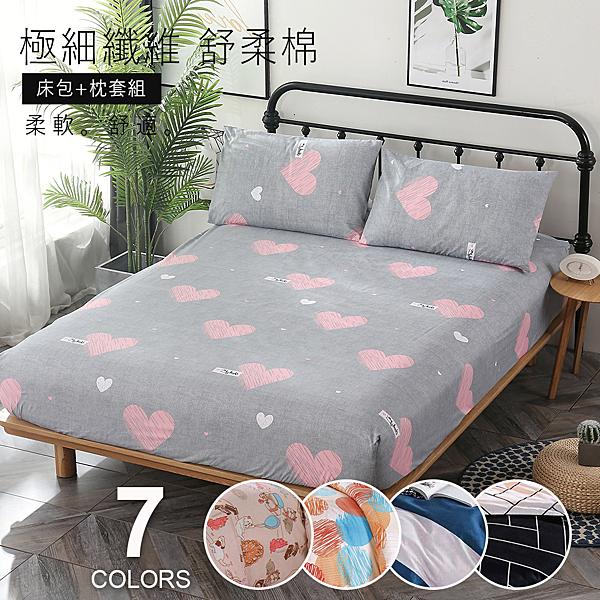 BELLE VIE 舒柔棉 雙人床包枕套三件組【多款任選】活性印染 現貨 可超取-沐眠家居