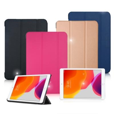 VXTRA 2020/2019 iPad 10.2吋 共用 經典皮紋三折保護套 平板皮套