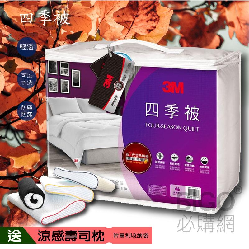 【送涼感壽司枕X1 含枕頭專利收納袋】3M四季被NZ250 標準雙人 送枕頭 記憶枕 防螨 棉被 被子 暖被 可水洗