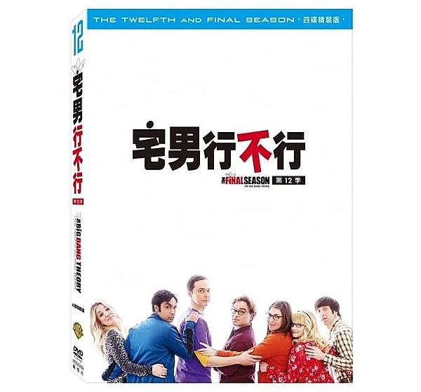 【停看聽音響唱片】【DVD】宅男行不行第十二季