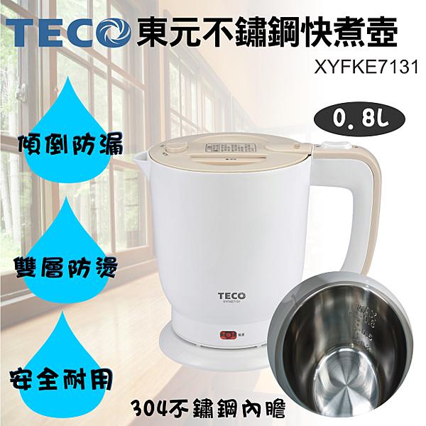 快速出貨【東元】0.8公升304不銹鋼快煮壺/雙層防燙XYFKE7131 保固免運