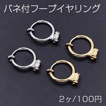 バネ付フープイヤリング コンバーター 13×18mm【2ヶ】