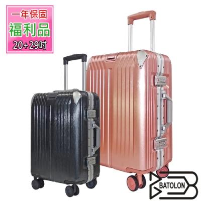 (福利品 20+29吋)  星月傳說TSA鎖PC鋁框箱/行李箱 (20灰+29玫瑰金)