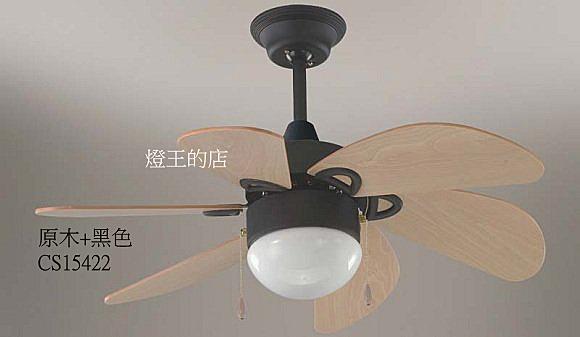 【燈王的店】《台灣製造MIT吊扇》30吋吊扇+吊扇燈☆CS15421  CS15422 CS15423 CS15431 四色可選