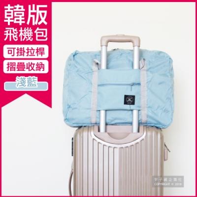 【生活良品】韓版超大容量摺疊旅行袋飛機包-淺藍色(容量24公升 旅行箱登機箱/收納包)