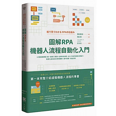 圖解RPA機器人流程自動化入門