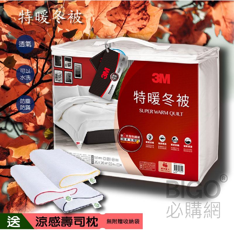 【送涼感壽司枕X1】3M特暖冬被NZ500 標準雙人 新2代科技發熱纖維 送枕頭 記憶枕 防螨 棉被 被子 暖被 可水洗