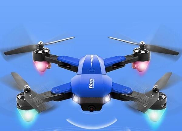 無人機高清專業航拍遙控飛機