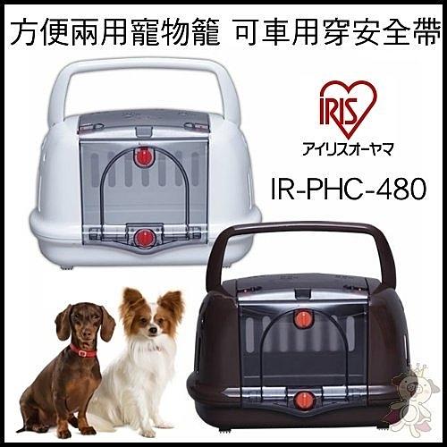 『寵喵樂旗艦店』日本IRIS《方便兩用寵物籠 可車用穿安全帶》IR-PHC-480