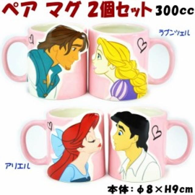 ディズニー キスペアマグ 2個セット アリエル セット ラプンツェル セット 300ml Disney キャラクター マグカップ ハートかわいい 洋食器
