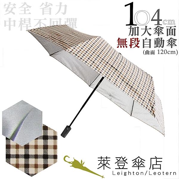 雨傘 陽傘 萊登傘 加大傘面 不回彈 無段自動傘 遮光擋熱 銀膠 Leotern (米白細格)
