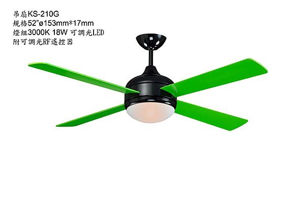 【燈王的店】《台灣製吊扇》52吋吊扇+LED 18W燈具+附可調光RF遙控器(馬達保固十年)☆KS-210G