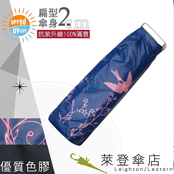 799 特價 雨傘 陽傘 萊登傘 抗UV 扁傘 口袋傘 黑膠 色膠三折傘 直開 不夾手 Leotern 飛燕(深藍)