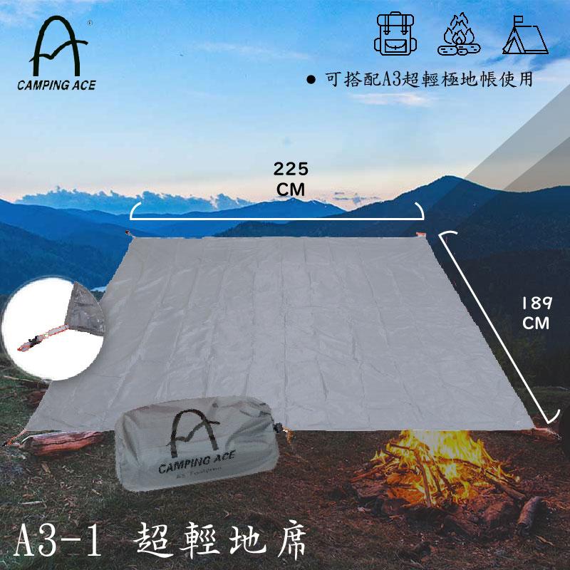 《露營推薦》A3-1超輕地席 地墊 可搭配A3極地帳使用 野餐墊 好收納 防水 方便攜帶 登山 露營 野餐