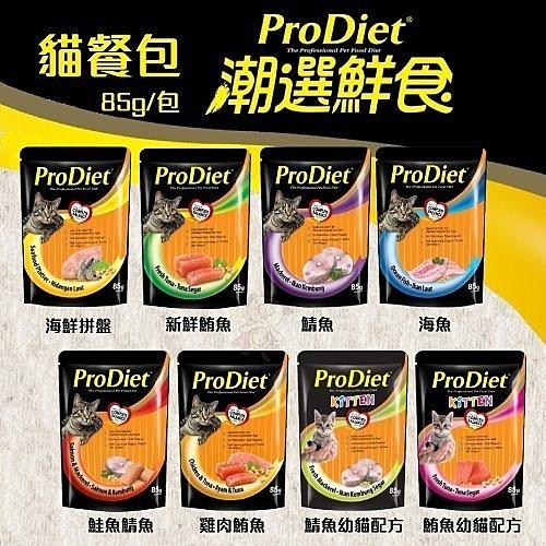 『寵喵樂旗艦店』ProDiet 潮選鮮食《貓餐包》多種口味 85g/包 新鮮魚肉製成 不含防腐劑